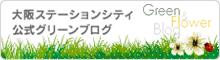 グリーンスタッフブログ