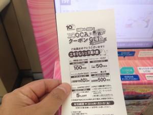 エキマルシェA賞クーポン