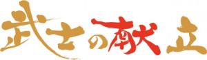bushikon_logo_yoko_color