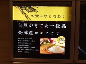 お米へのこだわり①